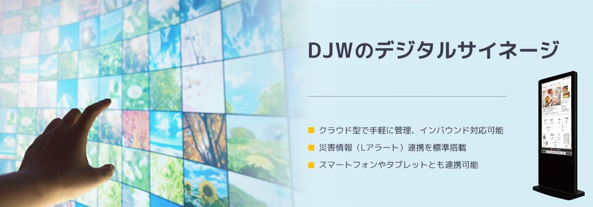 DJWのデジタルサイネージ